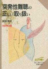 SCOM 024【1000円以上送料無料】突発性難聴の正しい取り扱い