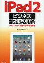 iPad2ビジネス設定&活用術クラウド・PC連携で仕事を効率化/橋本和則【1000円以上送料無料】