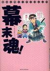 幕末魂! 幕末人物エッセイコミック/みなもと太郎【1000円以上送料無料】