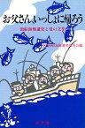 お父さん、いっしょに帰ろう/漁船海難遺児育英会【1000円以上送料無料】