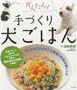 かんたん!手づくり犬ごはんワンちゃんがよろこぶ健康&体質改善レシピ【1000円以上送料無料】