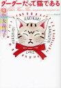 角川文庫 お25−2【1000円以上送料無料】グーグーだって猫である 2/大島弓子【RCP】