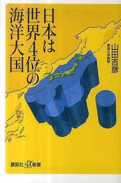 日本は世界4位の海洋大国/山田吉彦【1000円以上送料無料】