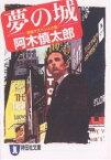 夢の城 長編サスペンス小説/阿木慎太郎【1000円以上送料無料】