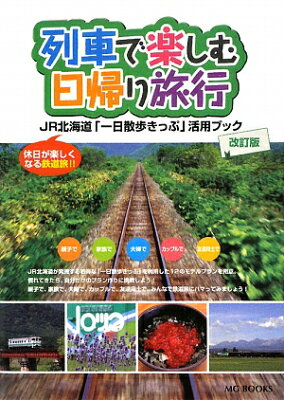 MG BOOKS【1000円以上送料無料】列車で楽しむ日帰り旅行 JR北海道「一日散歩きっぷ」活用ブック