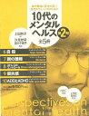 10代のメンタルヘルス 第2期 全5冊【1000円以上送料無料】