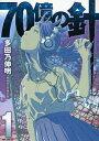 MFコミックス【1000円以上送料無料】70億の針 1/多田乃伸明