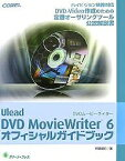 Ulead DVD MovieWriter 6オフィシャルガイドブック ハイビジョン映像対応DVD−Video作成のための定番オーサリングツール公認解説書/阿部信行【1000円以上送料無料】