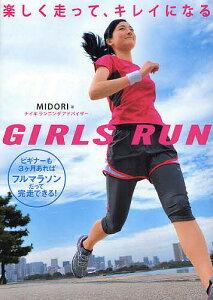 楽しく走って、キレイになる【1000円以上送料無料】GIRLS RUN 楽しく走って、キレイになる ...