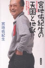 宮地由紀男容疑者の顔画像やプロフや出演番組、経歴は!被害者は神野三枝さん。スガキヤのCMに出演