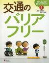 さがしてみよう!まちのバリアフリー 3/高橋儀平【1000円以上送料無料】