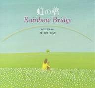 【1000円以上送料無料】虹の橋/葉祥明【RCP】