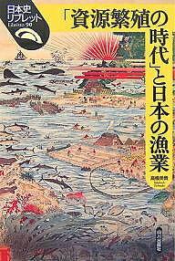 日本史リブレット 90「資源繁殖の時代」と日本の漁業/高橋美貴