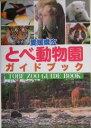 愛媛県立とべ動物園ガイドブック