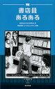 書店員あるある/書店員あるある研究会/菊地秀規【1000円以上送料無料】