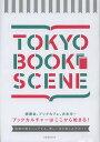 玄光社MOOK【1000円以上送料無料】TOKYO BOOK SCENE 読書体験をシェアする。新しい本の楽し...