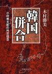 韓国併合 小村寿太郎の外交信念/木村勝美【1000円以上送料無料】