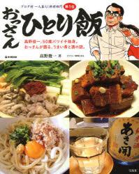e‐MOOK【1000円以上送料無料】おっさんひとり飯/高野俊一