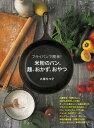 フライパンで簡単!米粉のパン、麺、おかず、おやつ/大塚せつ子/レシピ【1000円以上送料無料】