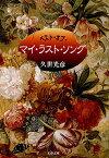 ベスト・オブ・マイ・ラスト・ソング/久世光彦【1000円以上送料無料】