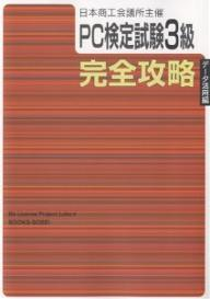 PC検定試験3級〈データ活用編〉完全攻略 日本商工会議所主催/BbLicenseProject_L【1000円以上送料無料】