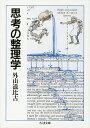 〔重版予約〕思考の整理学/外山滋比古【1000円以上送料無料】