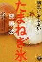 アスコム健康BOOKS【全品送料無料】病気にならない!たまねぎ氷健康法/村上祥子/周東寛【RCP】