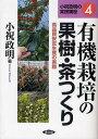 有機栽培の果樹・茶つくり 高品質安定生産の実際/小祝政明【1000円以上送料無料】