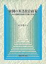 韓国の英語教育政策 日本の英語教育政策の問題点を探る/河合忠仁【1000円以上送料無料】