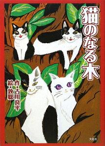 【全品送料無料】猫のなる木/古川良平/敦聡