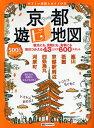 マップルマガジン【1000円以上送料無料】京都遊ビ地図【RCP】
