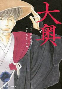 ジェッツコミックス【1000円以上送料無料】大奥 9/よしながふみ