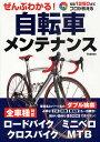 【1000円以上送料無料】ぜんぶわかる!自転車メンテナンス オールカラー写真1250点でプロが教える 全車種対応ロードバイク・ミニベロ・クロスバイク・MTB
