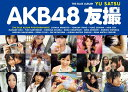 講談社MOOK【1000円以上送料無料】AKB48友撮THE BLUE ALBUM/AKB48