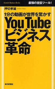 Mainichi Business Books【1000円以上送料無料】YouTubeビジネス革命 1分の動画が世界を驚か...