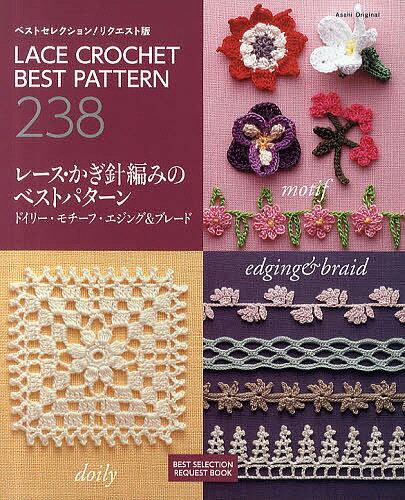レース・かぎ針編みのベストパターン