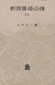 【1000円以上送料無料】新修墨場必携 下/山本正一