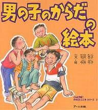 男の子のからだの絵本/北沢杏子/今井弓子【1000円以上送料無料】
