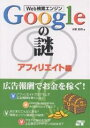 Web検索エンジン【1000円以上送料無料】Web検索エンジンGoogleの謎 アフィリエイト編/水野貴明