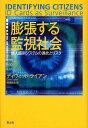 【ショップ内で100円クーポン配布中!】膨張する監視社会 個人識別システムの進化とリスク/ディ…