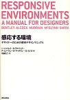 感応する環境 デザイナーのための都市デザインマニュアル/I・ベントレイ/佐藤圭二【1000円以上送料無料】