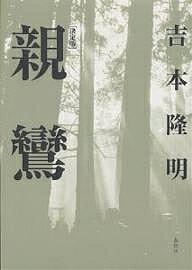 親鸞 決定版 新装版/吉本隆明【1000円以上送料無料】
