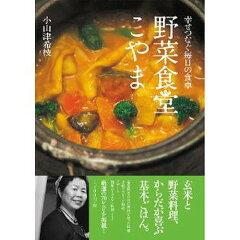 【1000円以上送料無料】幸せつなぐ毎日の食卓 野菜食堂こやま/小山津希枝