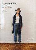 シンプルシック 自分が似合うバランスで着る/大川友美【1000円以上送料無料】