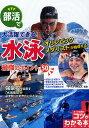 部活で大活躍できる!水泳最強のポイント50/中村真衣【1000円以上送料無料】