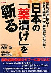 【1000円以上送料無料】日本の「薬漬け」を斬る 薬は万能ではない!患者は必要以上に薬を飲ん...