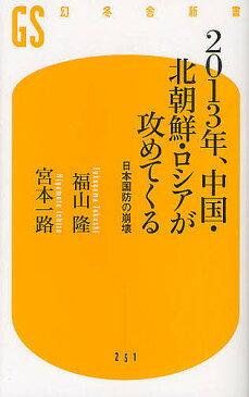 2013年、中国・北朝鮮・ロシアが攻めてくる 日本国防の崩壊/福山隆/宮本一路【1000円以上送料無料】