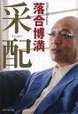 采配/落合博満【1000円以上送料無料】