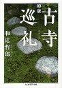ちくま学芸文庫 ワ15−1【1000円以上送料無料】初版古寺巡礼/和辻哲郎
