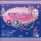 キラキラ×ジュエル素材集/電脳職人村【1000円以上送料無料】